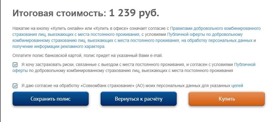 страховой полис онлайн